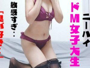 """えむえむ女子大生「ニーハイでバイブセックス 喘ぎまくりの回」/ Emu Emu Girl Student """"Knee High Vibe Sex Pant Rolling Times"""""""