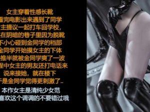 ASMR/中文音声/小烟: 出轨的女大学生,被男同学用大肉棒狠狠的操了一番~